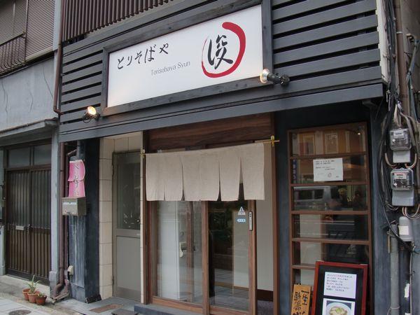 俊@蔵前・20151115・店舗