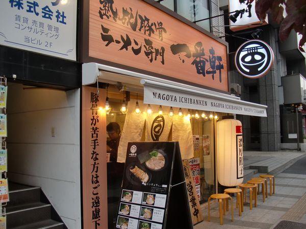 一番軒@三田・20151117・店舗