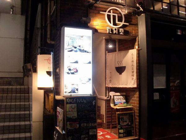 九月堂@渋谷・20151129・店舗