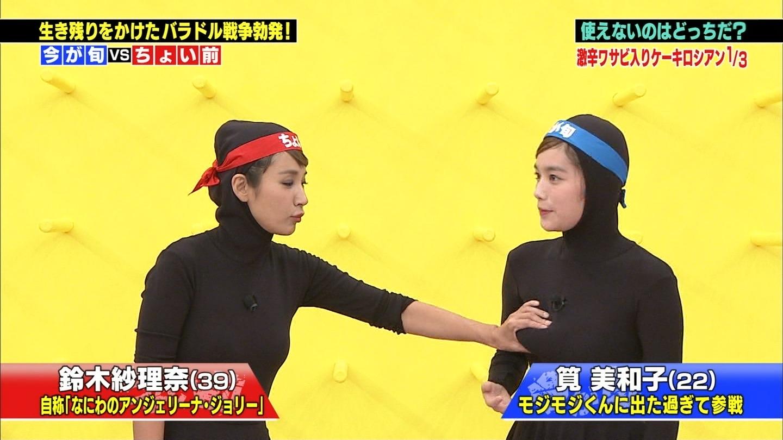 筧美和子が「おっぱい」揉まれHカップがグニャグニャにwww紗理奈のファインエロプレー