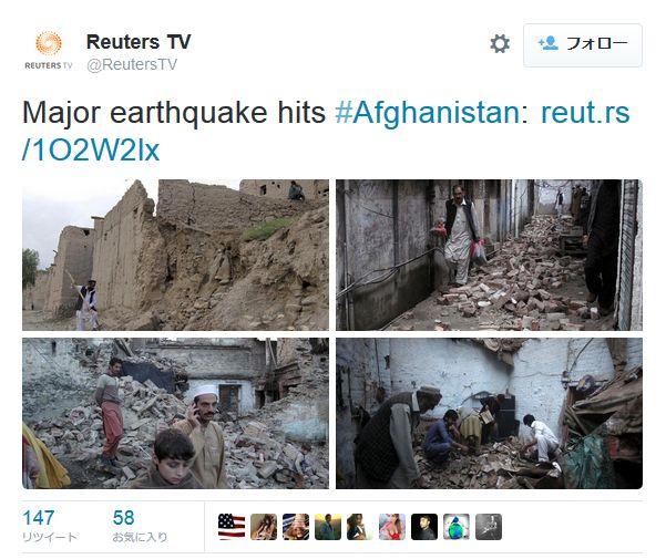 アフガニスタン北部で発生したM7.5の地震…アフガンとパキスタン合わせて犠牲者が200人を超える
