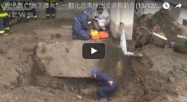 【火山か】鹿児島県・霧島にあるマンション駐車場で「地下が爆発」原因不明、1日以上たったが一酸化炭素をいまだ検出