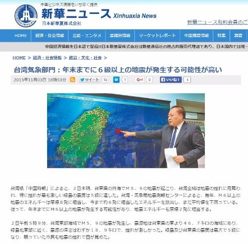 【台湾】気象局地震測報センター「年末までに6級以上の地震が発生する可能性が高い」
