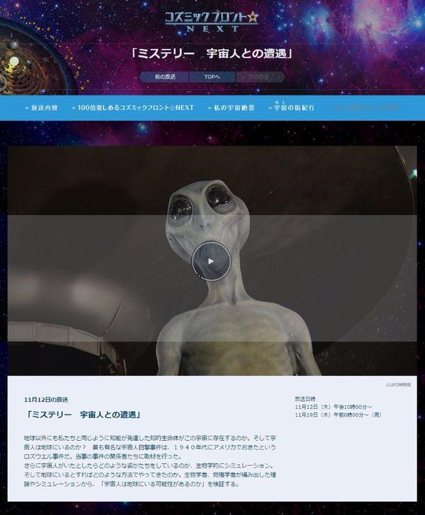 【NHK コズミックフロントNEXT】「宇宙人は既に地球にいるのか?」生物学的にシミュレーション、ロズウェル事件を検証する!
