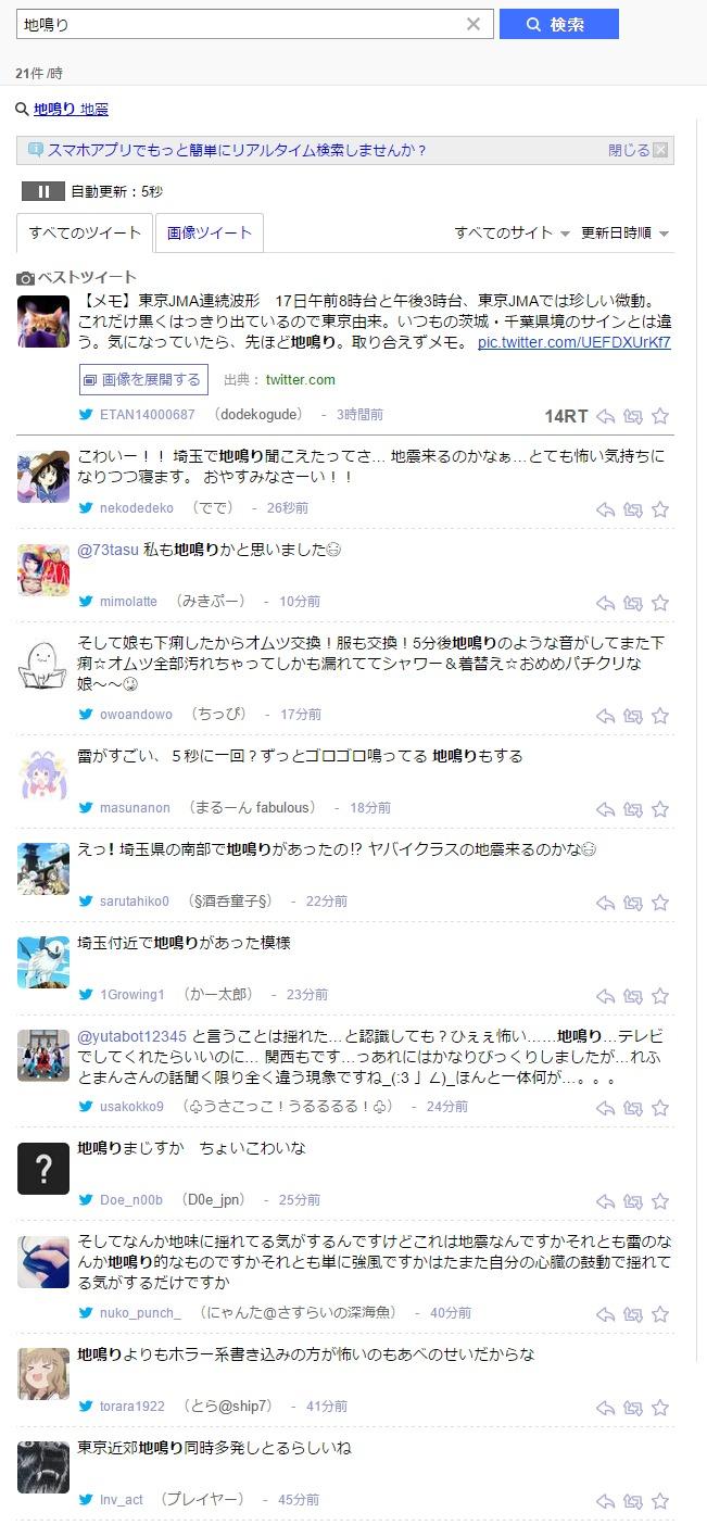 【前触れ】東京近郊及び関東の広範囲で「地鳴り」がしたとの報告が、ネット上に相次ぐ!