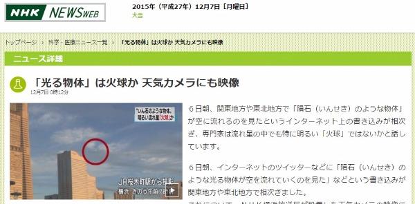 【隕石】関東・東北地方の上空で「光る物体」が相次いで目撃される!正体は火球か?