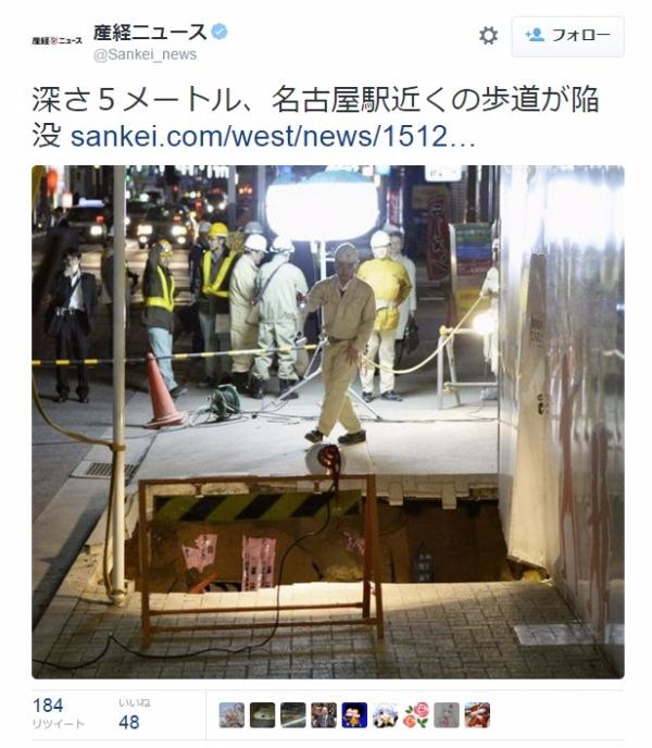 愛知・名古屋駅近くの歩道「地下水が出て陥没」穴の深さは5メートル…地下水が出た原因は不明