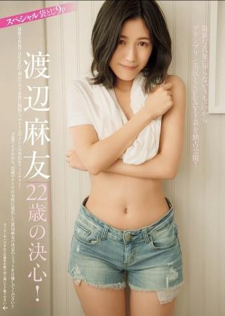 渡辺麻友の画像091