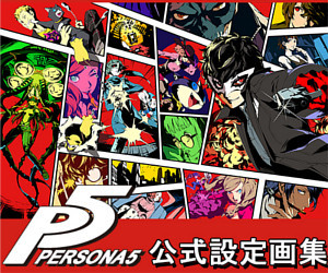 P5kousikigashu300x250