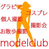モデルクラブ