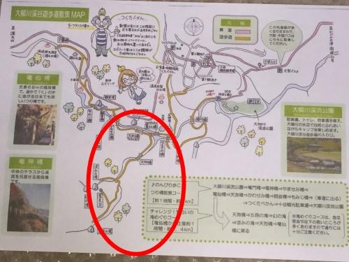 大柳川渓谷を歩く②天渕の滝から滝めぐりコースへ
