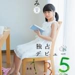 くるみ 新作AV 「身長135cm 独占デビュー くるみ パイパン」 11/3 動画先行配信