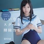 栄川乃亜 新作AV 「クラスに一人はいる。いいなりスクセラ掃除当番。 栄川乃亜」 11/7 リリース