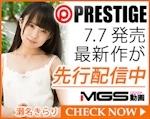 プレステージ 2017年7月7日発売作品 動画先行配信 MGS動画