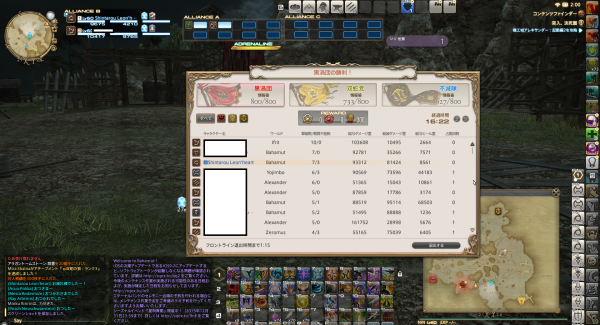 FF14_2015-12-03_01.png