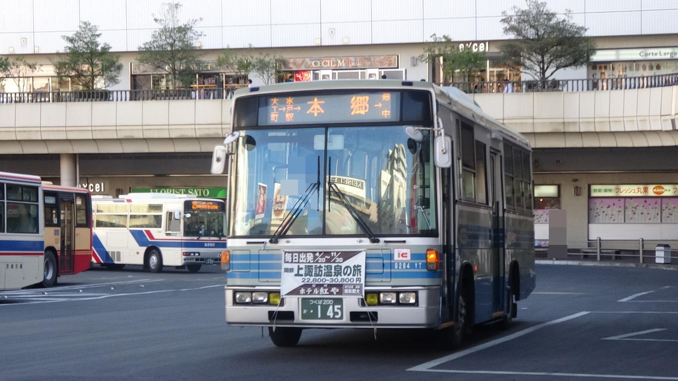 乗り物と旅行のBLOG 関東鉄道 9284MT 日産ディーゼル工業 RM(FHI)