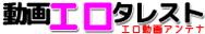 動画エロタレスト