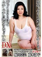 20年ぶりに会った憧れのキミはびっくりするほどムチムチの熟女になっていた DX 堀川奈美 藤木静子