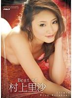 Best of 村上里沙