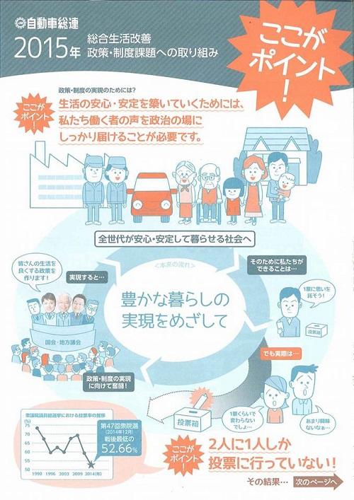 <自動車総連 栃木地方協議会>より要望!④