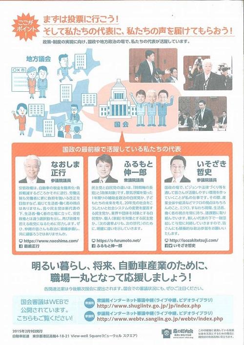 <自動車総連 栃木地方協議会>より要望!⑦