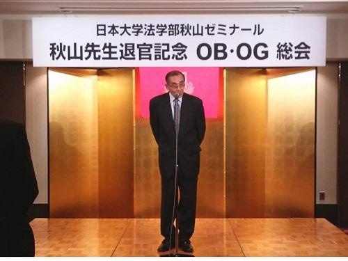 日大法学部 秋山ゼミナール≪OB・OG総会≫へ!②