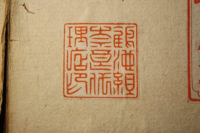 柳葉篆 (明治時代の手彫り印鑑)