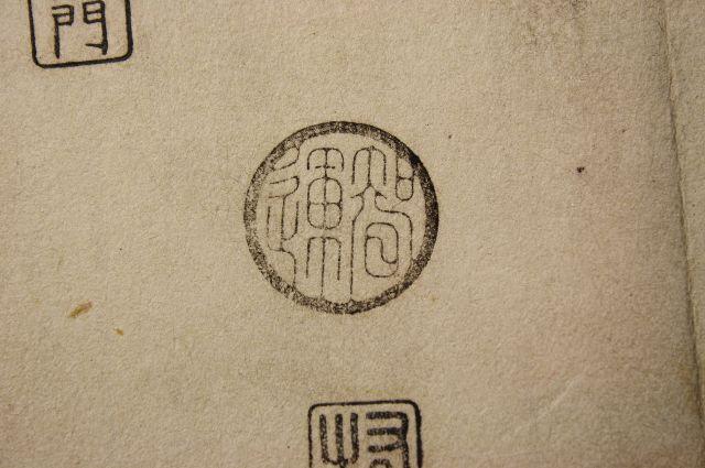 江戸時代~明治初期の手彫り印鑑