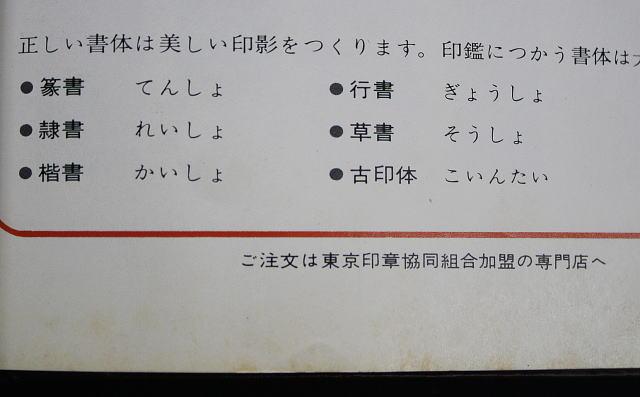 印鑑の書体