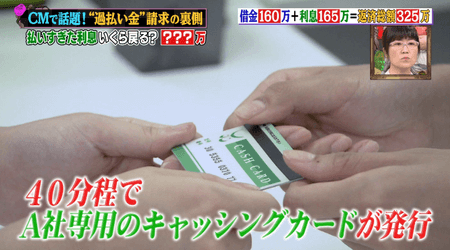 キャッシングカード