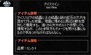 合成 ランク アイスマイン 復活 2-horz