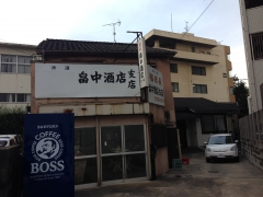 畠中酒店:外観