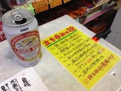 みのや北村酒店:酒