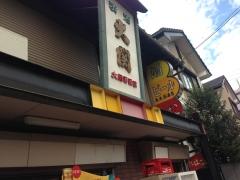 長太屋酒店:外観