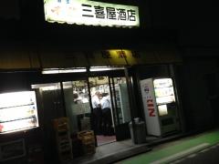三喜屋酒店:外観