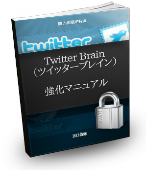TwitterBrain強化マニュアル